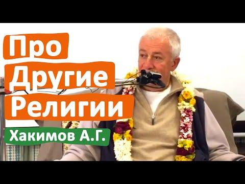 ПРО ДРУГИЕ РЕЛИГИИ • АЛЕКСАНДР ХАКИМОВ