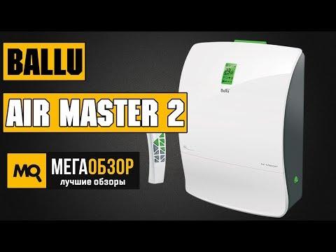 Ballu Air Master 2 обзор приточного очистителя воздуха