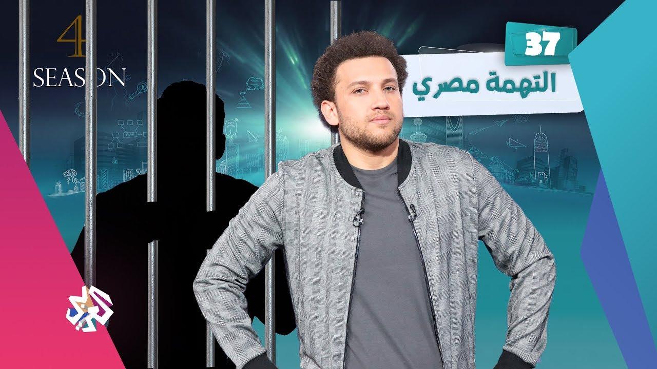 جو شو | الموسم الرابع | الحلقة 37 | التهمة مصري