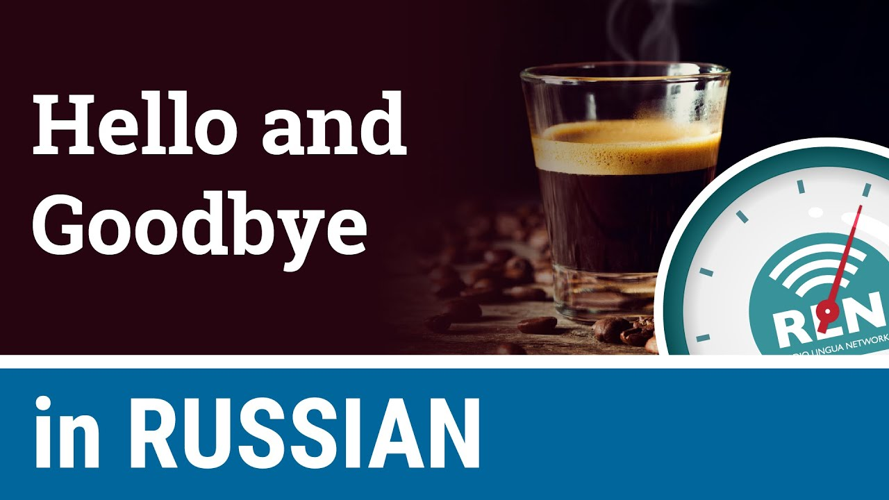 How To Say Hello And Goodbye In Russian One Minute Russian Lesson