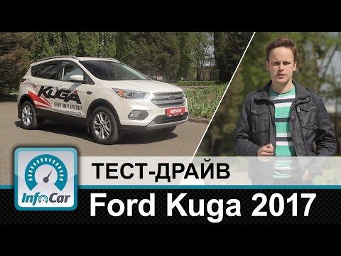 Ford Kuga 2017 тест драйв InfoCar.ua Форд Куга
