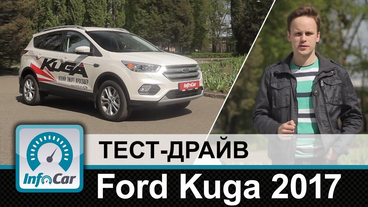 Bluefish объявления о продаже ford kuga: 2837 авто с пробегом в наличии. Реальные фото, цены, технические характеристики рольф в москве.