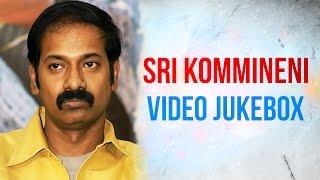 Sri Kommineni Telugu Video Jukebox HD | Evergreen Telugu Hit Songs
