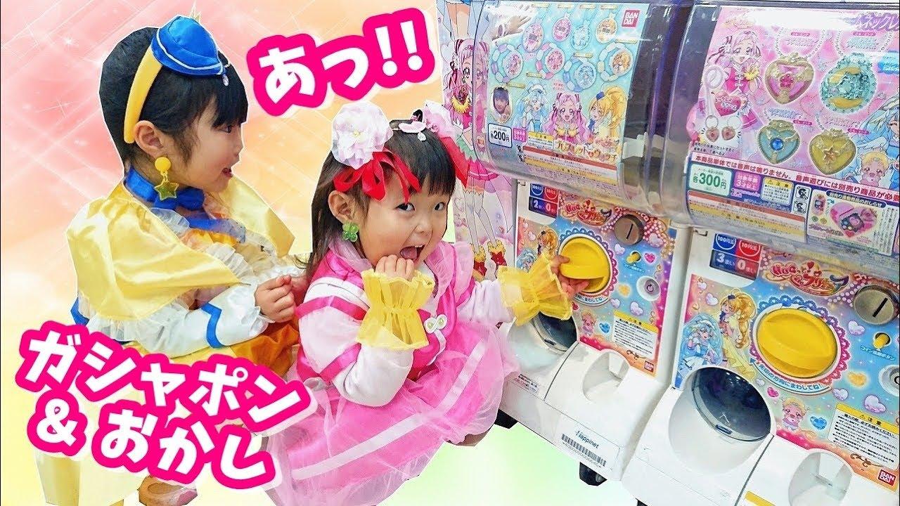 変身プリチューム キュアエトワール & キュアエール を着て ガシャポン & おかし を買いに行ったよ💛 HUGっと!プリキュア 食玩 はぐっとプリキュア  おもちゃ Hugtto