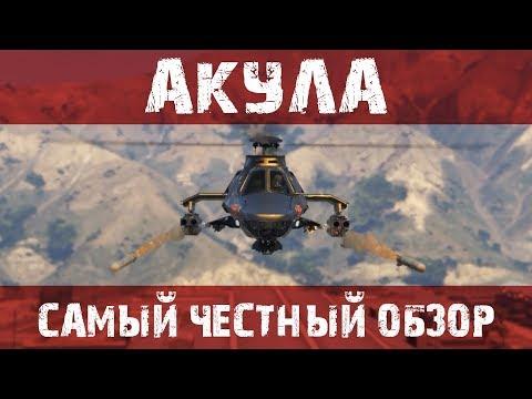 """Читерский вертолет """"Акула"""" в GTA Online. Самый честный обзор. Обновление судный день 1.42"""