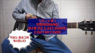 일렉기타커버(E.Guitar Cover)_빅뱅(BIGBANG)_라스트댄스(LAST DANCE) by Nick…