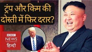 US and North Korea suffer communication breakdown (BBC Hindi)