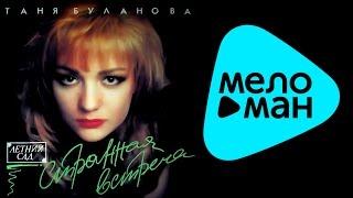 Download Татьяна Буланова  - Странная встреча   (Альбом 1994) Mp3 and Videos