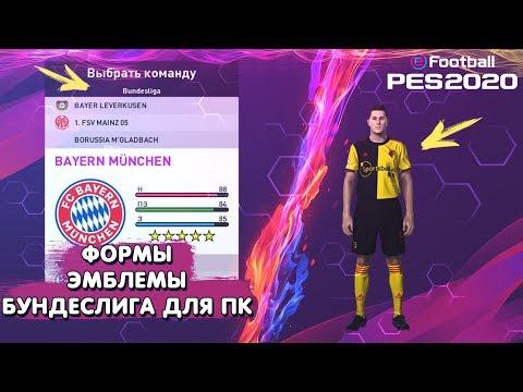 EFootball PES 2020 ✰ Как поставить ПАТЧ НА ФОРМЫ, ЭМБЛЕМЫ И БУНДЕСЛИГУ для ПК  ✰ Легкая Установка ✰