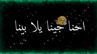 تصميم شاشه سوداء / كلمات مهرجان - احنا جينا يلا بينا - جديد 2020