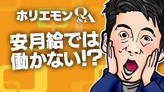 堀江貴文のQ&A vol.385〜安月給では働かない!?〜