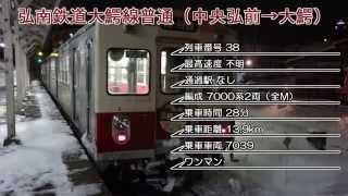 【旅行】東北ひとり旅 5日目後半【鉄道】
