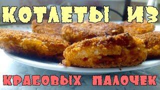 Котлеты из крабовых палочек / Рецепт блюда из крабовых палочек