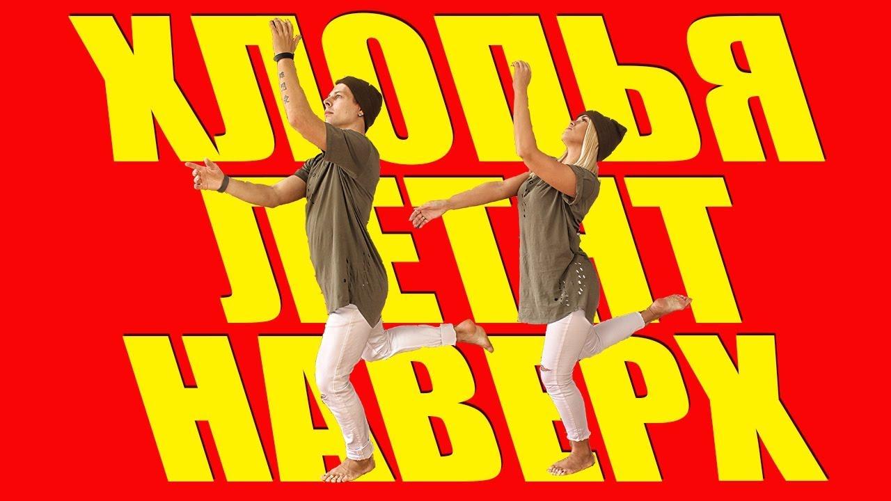 ТАНЕЦ - ХЛОПЬЯ ЛЕТЯТ НАВЕРХ - FEDUK #DANCEFIT