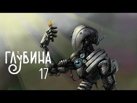 ГЛУБИНА 17-й выпуск. Рассказы о роботах