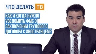 видео Прием на работу и оформление безвизовых иностранных граждан
