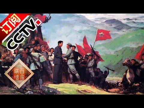 《百家讲坛》 20161017 党史故事100讲 秋收暴动 开辟井冈 | CCTV