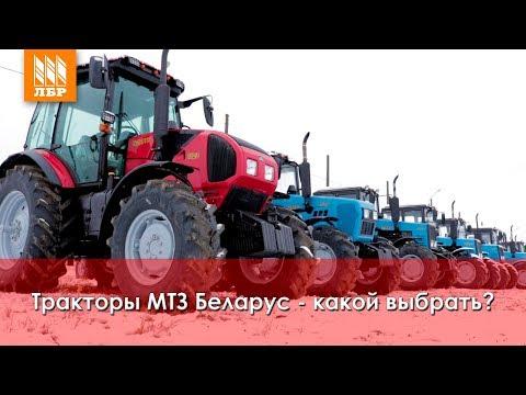Смотреть Какой трактор МТЗ выбрать? Обзор тракторов Беларус 82, 1221, 1523, 892, 1025 онлайн