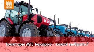 Какой трактор МТЗ выбрать? Обзор тракторов Беларус 82, 1221, 1523, 892, 1025