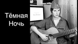 """Песня """"Тёмная ночь"""". Выпуск к 9 мая"""