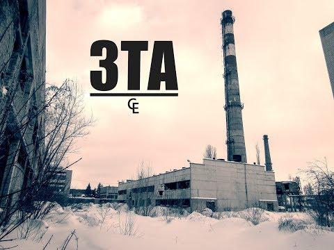 Заброшенный завод телеграфной аппаратуры. Спуск в бомбоубежище. ЗТА