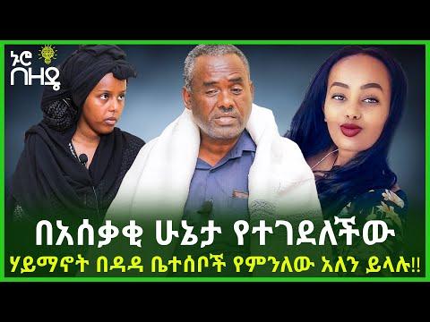 የሀይማኖት በዳዳ ቤተሰቦች የምንለው አለ ይላሉ | በተሻገር ጣሰው | Ethiopia
