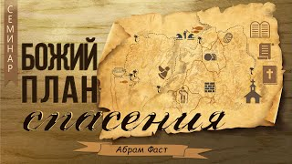 20. Пагубный план сатаны - Абрам Фаст на тему «Божий план спасения»