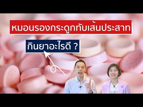 หมอนรองกระดูกสันหลังทับเส้นประสาท กินยาอะไรดี | EasyDoc Family Talk EP.11