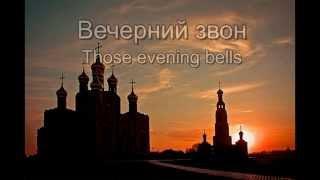Скачать Вечерний звон 1827 28г Those Evening Bells Russian Folk