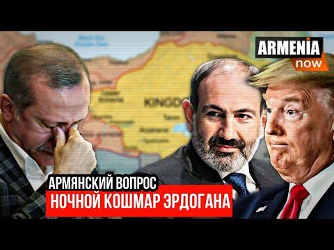 Армянский вопрос как нить клубка: Достаточно потянуть, и можно уничтожить целостность Турции