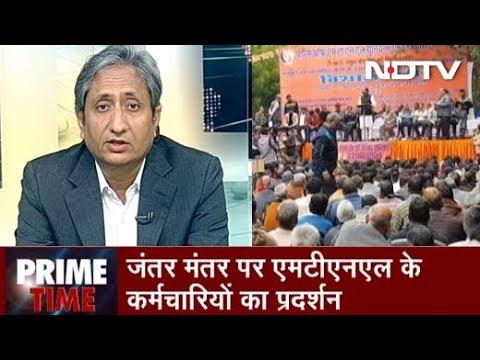 Prime Time With Ravish Kumar, Feb 21, 2019 | कब होगी आम आदमी के मुद्दे पर राजनीति?