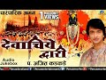 Download देवाचिये व्दारी | Devachiye Dwari | Ajit Kadkade - Paramparik Abhang | JUKEBOX | Lord Vitthal Songs MP3 song and Music Video