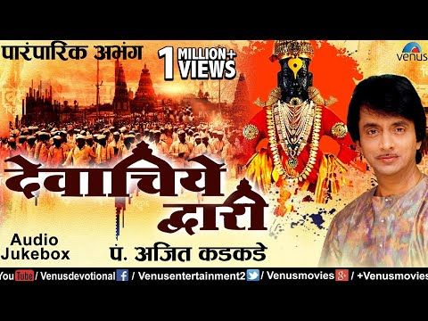 देवाचिये व्दारी | Devachiye Dwari | Ajit Kadkade - Paramparik Abhang | JUKEBOX | Lord Vitthal Songs