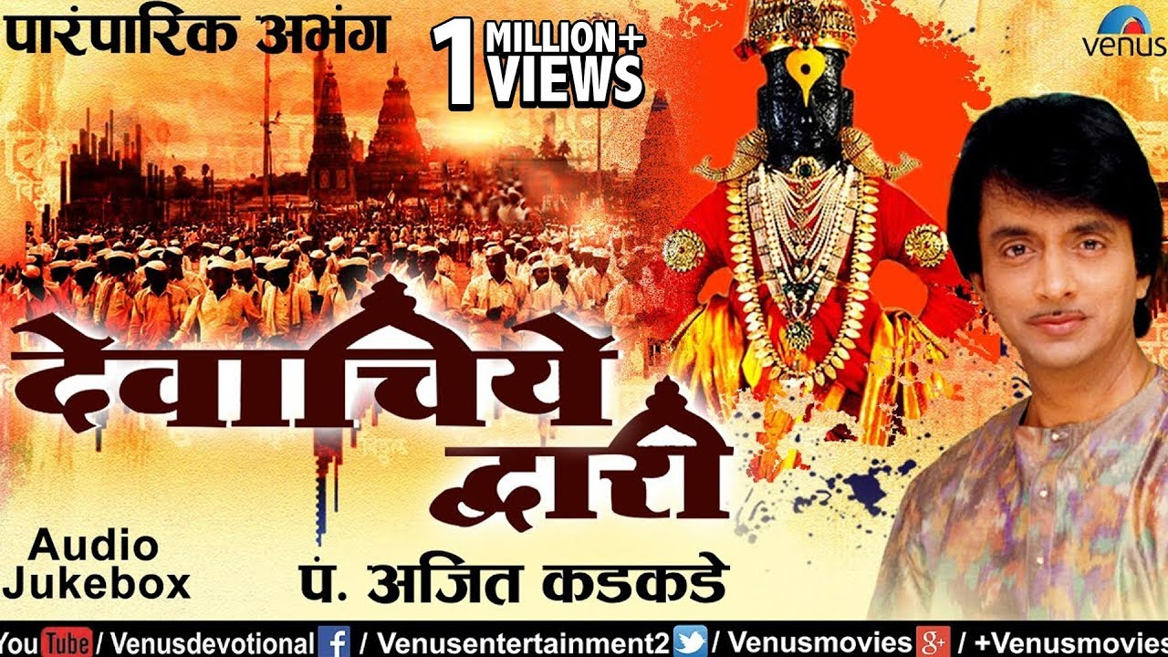 Ajit Kadkade Janmojanmi Aamhi Devachiye Dwari