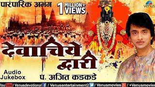 देवाचिये व्दारी   Devachiye Dwari   Ajit Kadkade - Paramparik Abhang   JUKEBOX   Lord Vitthal Songs