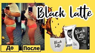 Black Latte Інструкція⚡️