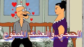 الحجي..والعشق الممنوع!!!  #بيت_أبو_حمودي
