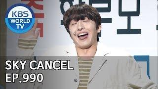 Sky Cancel | 스카이 캔슬 [Gag Concert / 2019.03.16]