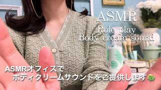 【ASMR】ロールプレイ ボディクリームサウンド/Miss …
