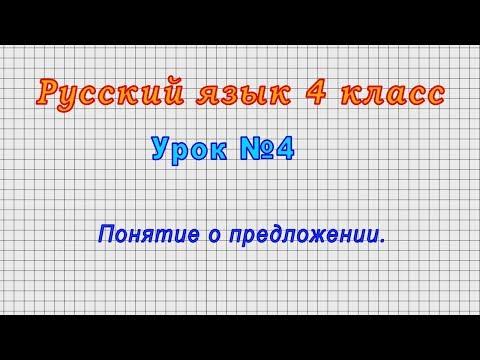 Русский язык 4 класс (Урок№4 - Понятие о предложении.)
