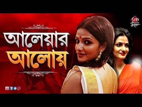 ALEYA   wrap up party   Upcoming bengali MOVIE   Tanusree Chakraborty   Sayoni ghosh   priyanka