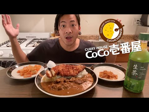 japanese-curry-카레-mukbang-|-how-i-lost-$400