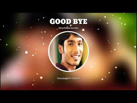 Good bye dialogue Bgm |devathayai kanden| whatsapp status