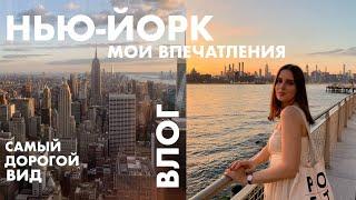 Общежитие в Нью-Йорке, Мысли о Переезде и Самый Дорогой Вид   Последний Влог