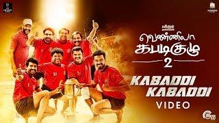 Vennila Kabaddi Kuzhu 2 | Kabaddi Kabaddi Song | Vikranth | Shankar Mahadevan | Selvaganesh