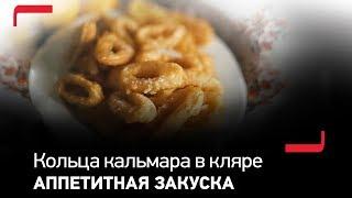 Аппетитная закуска на сковороде Tefal Jamie Oliver - кольца кальмара в кляре