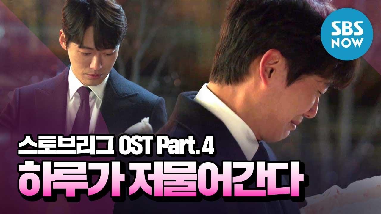 [스토브리그] OST Part.4 '지친 마음을 위로해주는 노래 김태현(딕펑스) - '하루가 저물어간다' / 'Hot Stove League&#
