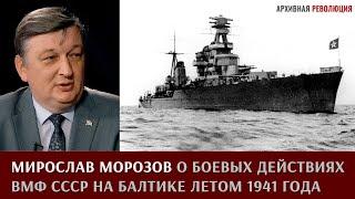 Мирослав Морозов о боевых действиях ВМФ СССР на Балтике летом 1941 года
