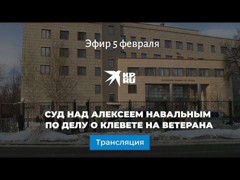 Суд над Алексеем Навальным по делу о клевете на ветерана 5 февраля 2021 года