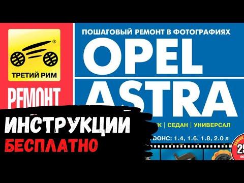 Opel Astra H. Где взять ИНСТРУКЦИИ ПО РЕМОНТУ (БЕСПЛАТНО)